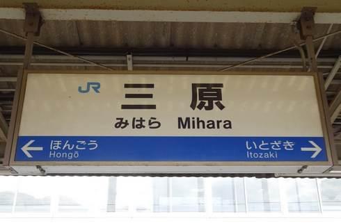 三原駅の駅名看板