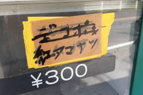 熊野町に みかんの自動販売機