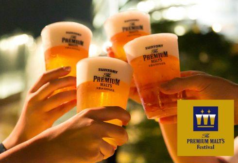 広島ほか全国17か所で プレモルフェスタ開催、樽生ビールで乾杯