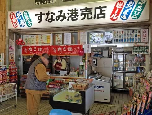 須波港の売店、タコ焼きが人気