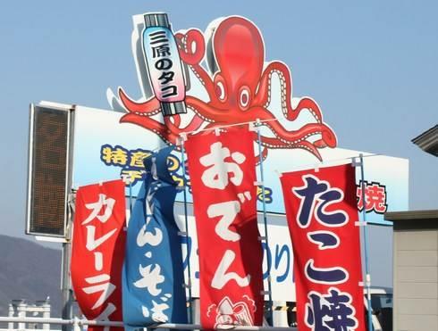 須波港のタコ焼き
