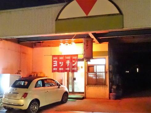 広島県福山市 ヨッサンラーメン 外観