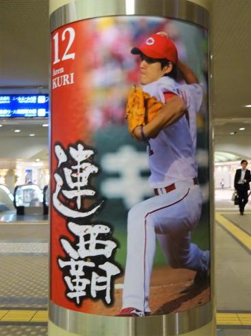 広島駅南口 地下通路 カープの柱 九里