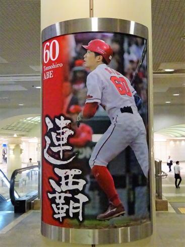 広島駅南口 地下通路 カープの柱 安倍選手