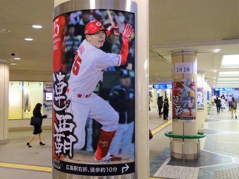 カープの「柱」たち2017、広島駅 地下通路で連覇への願い