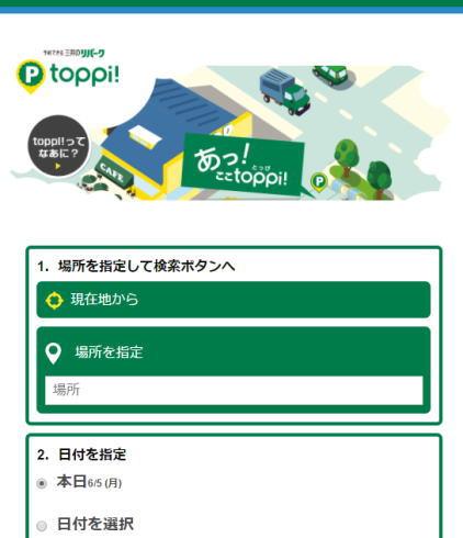 駐車場シェアリングサービス toppi(とっぴ)