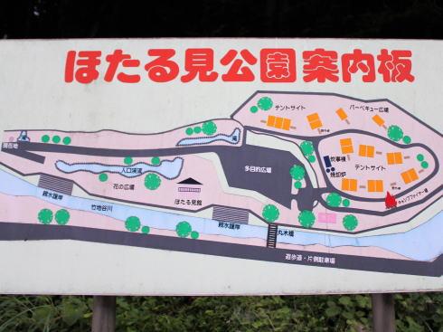 庄原市 ほたる見公園 園内マップ