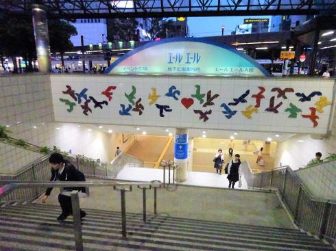 広島駅前地下通路の階段
