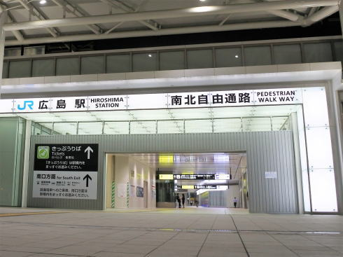 広島駅の南北自由通路が通行可能に、中央改札口を新設