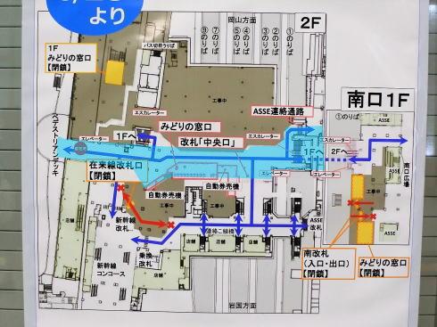 広島駅 南北自由通路 説明図
