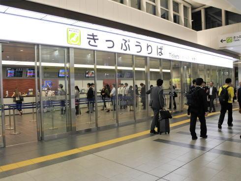 広島駅 新しいみどりの窓口