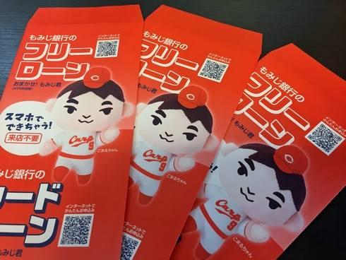 もみじ銀行「こまるちゃん」カープ丸選手モデルのキャラクターが封筒に