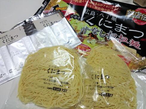 くにまつ汁なし担々麺 チルドシリーズ写真2