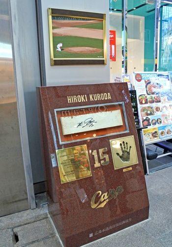 黒田投手の手形やサイン入りピッチャーズプレート