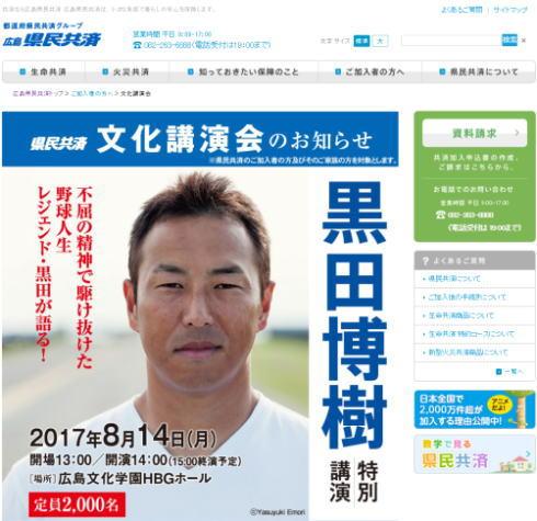 黒田博樹 が広島HBGホールで特別講演!