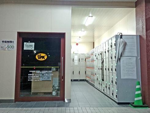 宮島口駅、ロッカーと手荷物預かり所
