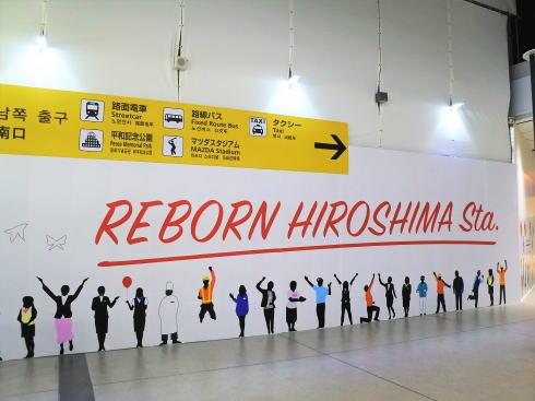 広島駅 壁面アート リボーン広島