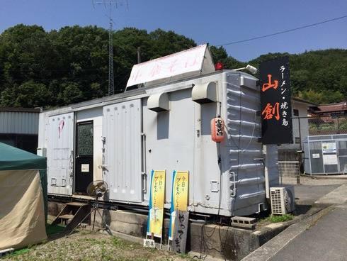 ラーメン店・山創(さんそう)