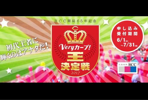 Veryカープ!王 決定戦、カープファンが主役のクイズバトル広島で開催
