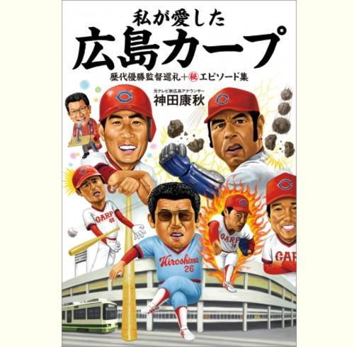 私が愛した広島カープ 発売、神田康秋が歴代優勝監督を巡礼