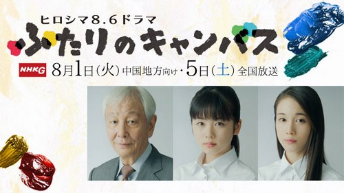 NHK「ふたりのキャンバス」