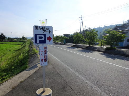 三次市の田んぼアート 駐車場