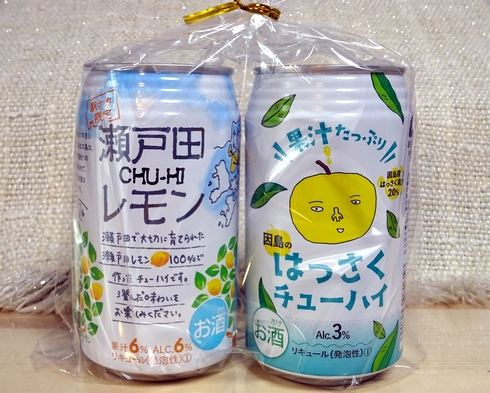 因島のはっさくチューハイ&瀬戸田レモンチューハイ