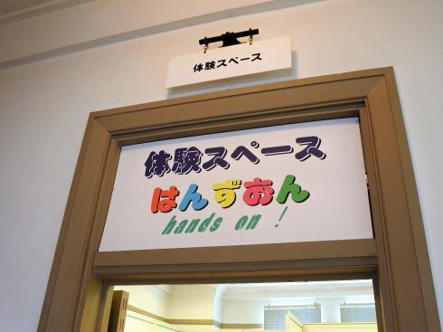 広島市 江波山気象館 ハンズオン