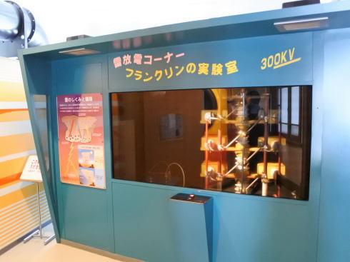 広島市 江波山気象館 フランクリンの実験室
