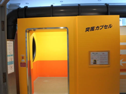 広島市 江波山気象館 突風カプセル