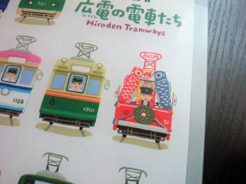 広電の電車たち クリアファイルの画像2