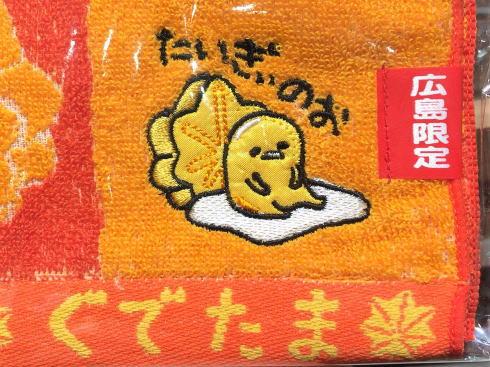 広島限定ぐでたま ハンカチタオル