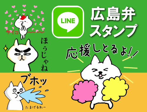 広島弁 LINEスタンプ