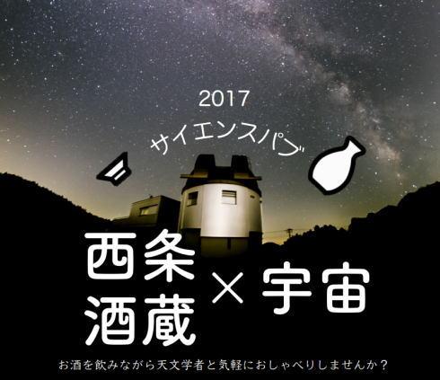 西条酒蔵×宇宙!東広島で、天文学者とお酒と天体観測