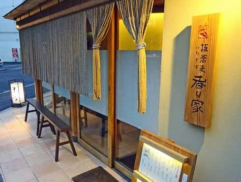 板蕎麦 香り家、ゴマだれも美味しい広島大手町・コシの強い田舎そば