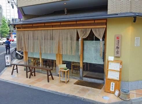 広島市中区 板蕎麦 香り家 外観