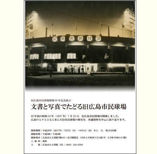 文書と写真でたどる旧広島市民球場、入場無料で開催