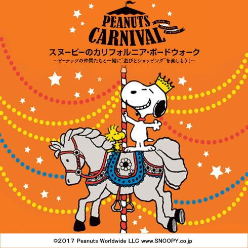 広島限定 カープスヌーピーグッズも!ピーナッツカーニバル、そごうで開催