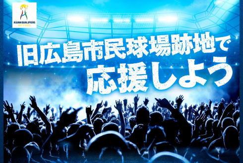 サッカー日本代表を、旧広島市民球場跡地で応援!パブリックビューイング