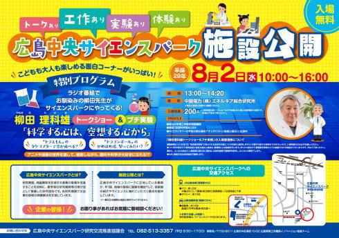 広島中央サイエンスパークが施設公開、実験・体験・工作あり!
