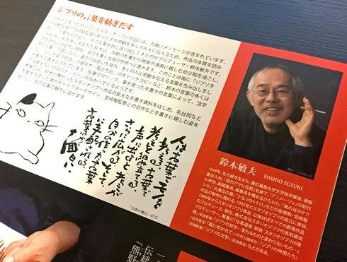 スタジオジブリ 鈴木敏夫「言葉の魔法展」広島・筆の里工房で