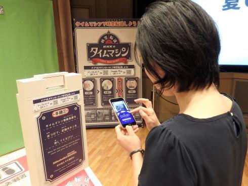 NHKのタイムマシン 体験中の様子