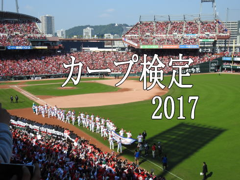 カープ検定2017、中国新聞が全国の赤ヘルファンに挑戦状