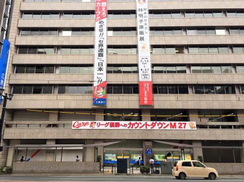 カープマジック点灯 カウントダウン 広島銀行本店
