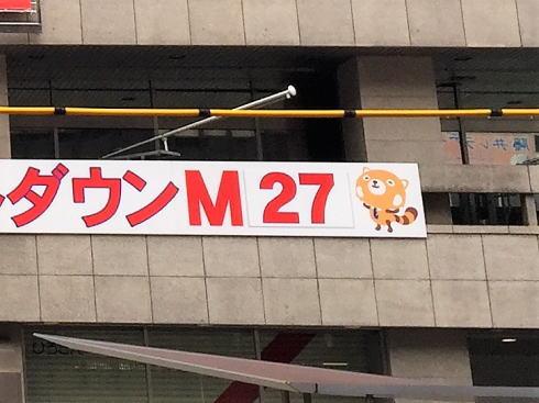 カープ優勝マジック 広島銀行本店