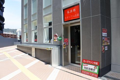 弘法市スタジアム広島 入口