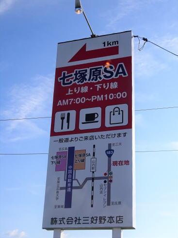 七塚原サービスエリア 看板