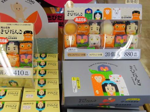 七塚原サービスエリア きびだんごも販売
