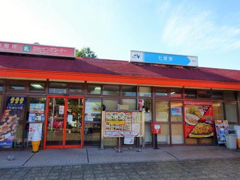 七塚原サービスエリア 上り線の外観