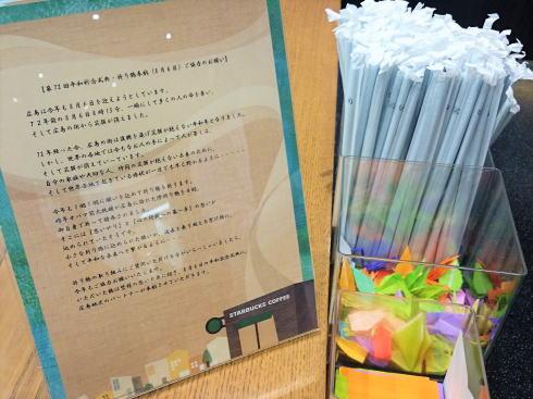 折り鶴を募る広島のスタバ